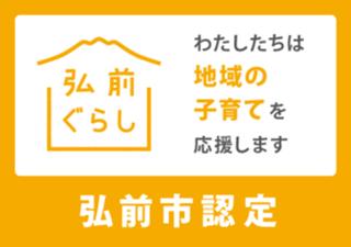 弘前市地域子育て応援企業