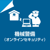 機械警備(オンラインセキュリティ)