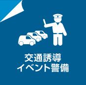 交通誘導・イベント警備