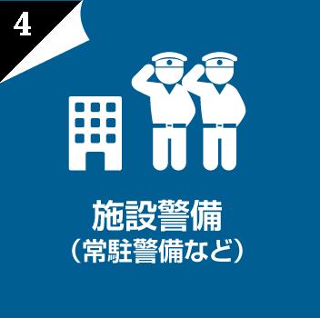 施設警備(常駐警備など)