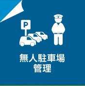 無人駐車場管理