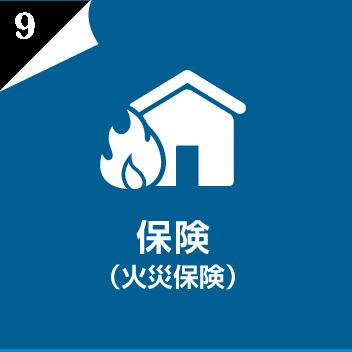 保険(火災保険)