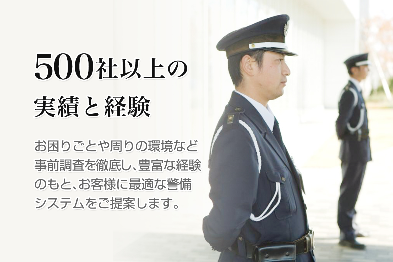 お客様に合った警備システムをご提案 法人の方向け警備