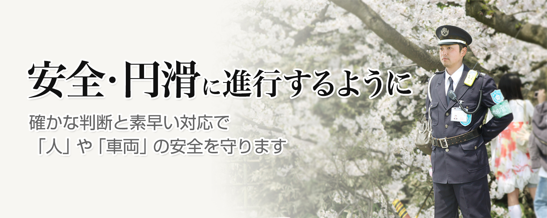 青森県内のイベント警備を円滑・安全に進行するように