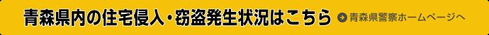 青森県警察ホームページへ