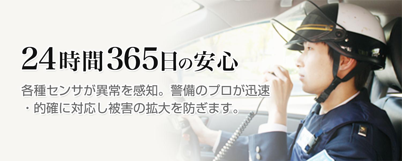 365日24時間安心!機械警備(オンラインセキュリティ・遠隔画像監視システム)