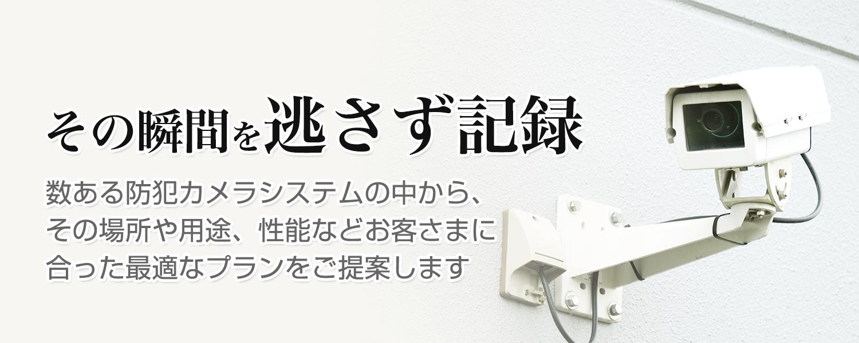 津軽警備保障 防犯カメラ